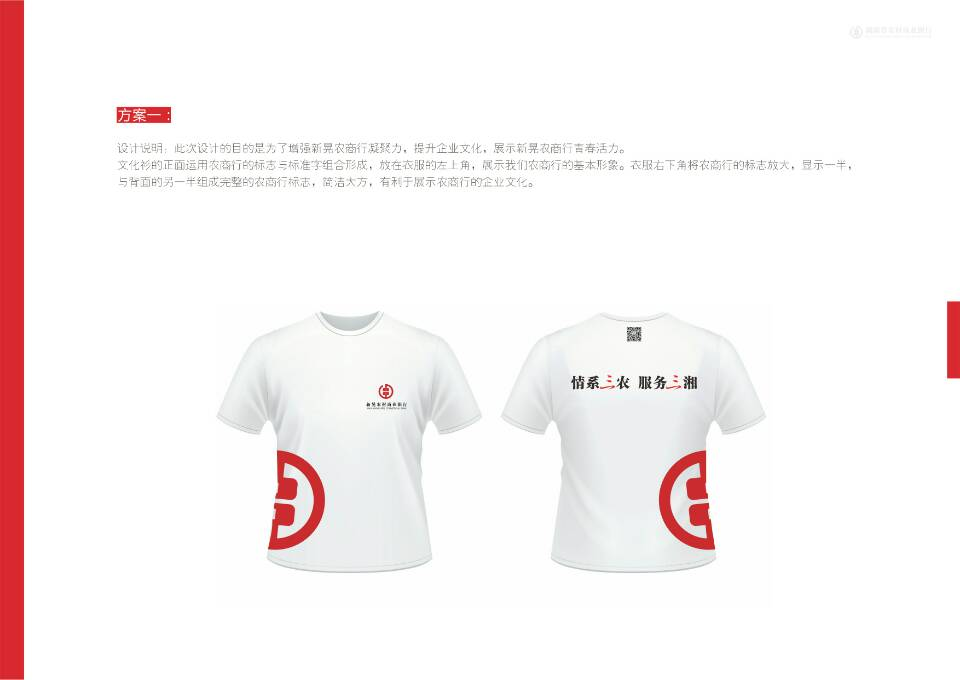 新晃农商银行:开展创意文化衫设计征集活动